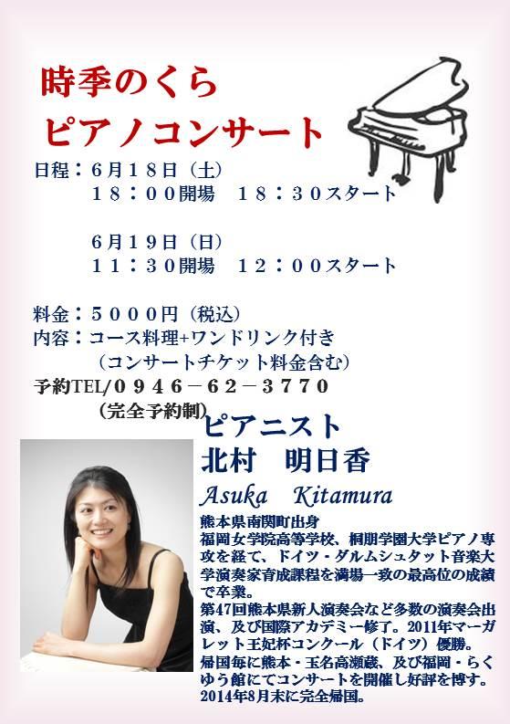 時季のくらピアノコンサート