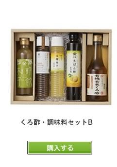 くろ酢・調味料セットB