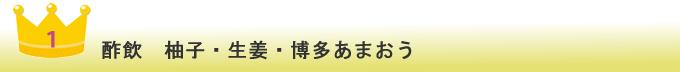 酢飲 柚子・生姜・博多あまおう