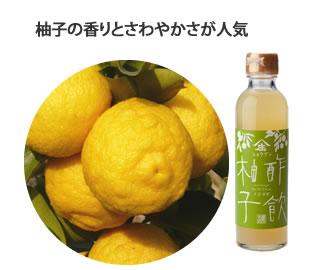 柚子の香りとさわやかさが人気
