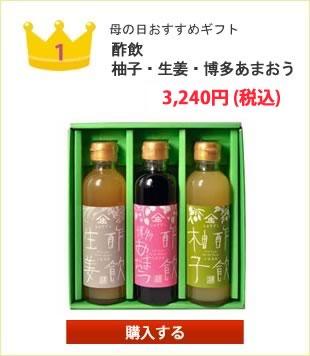 母の日おすすめギフト 酢飲  柚子・生姜・博多あまおう