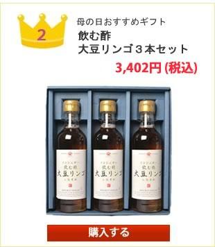 母の日おすすめギフト 飲む酢 大豆リンゴ3本セット