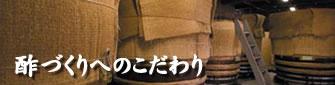 酢づくりへのこだわり(静置発酵法)