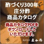 庄分酢商品カタログpdf