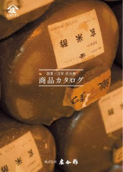 庄分酢商品カタログ2011