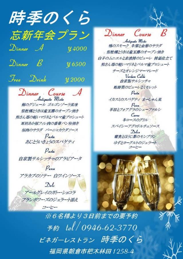 ビネガーレストラン時季のくら12月1日からスタートの忘新年会コース