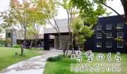 (株)庄分酢 朝倉工場 ビネガーレストラン「時季(とき)のくら」