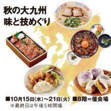 秋の大九州 味と技めぐり