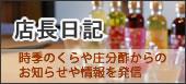 お酢の庄分酢・ビネガーレストラン時季のくら店長日記