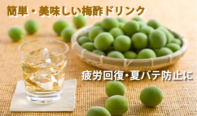 梅酢ドリンクで夏ばて予防作り方の紹介