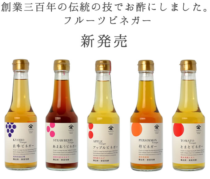 創業三百年の伝統の技でお酢にしました。 フルーツビネガー新発売