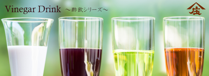 飲む酢、ビネガードリンク 体の中からキレイに