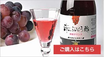赤ぶどう酢
